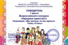 28.11.2020_Резникова_1-место