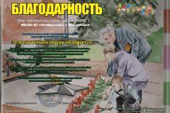 Благодарность-ОУ.-Бэбиарт-«75-летию-Великой-Победы»-scaled