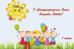 День-защиты-детей