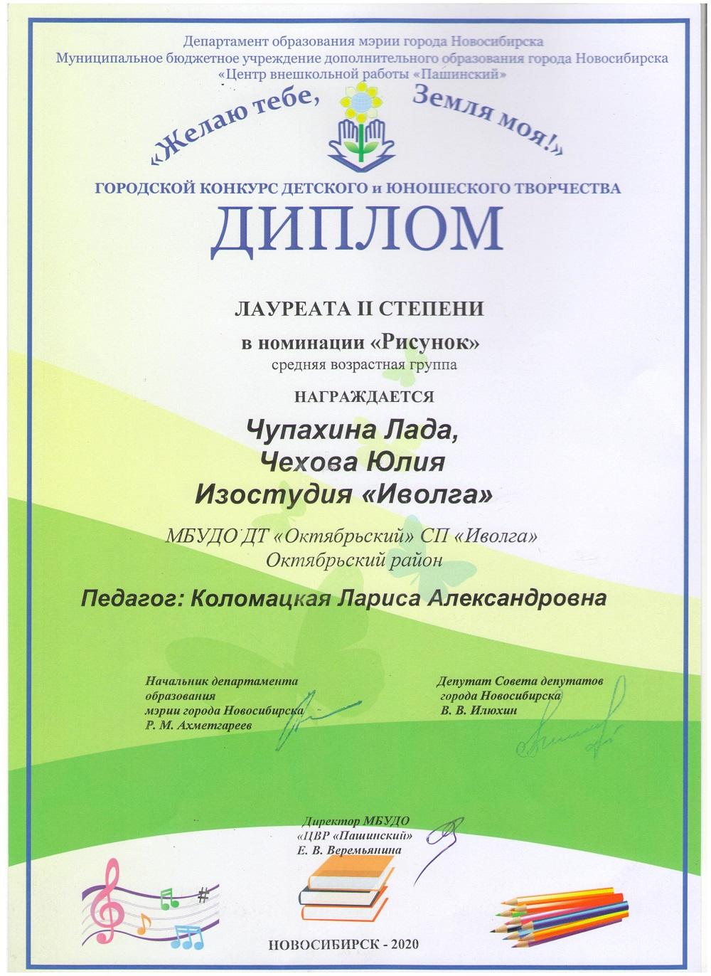 Диплом-Лауреата-II-степени_Чупахина-Чехова-001