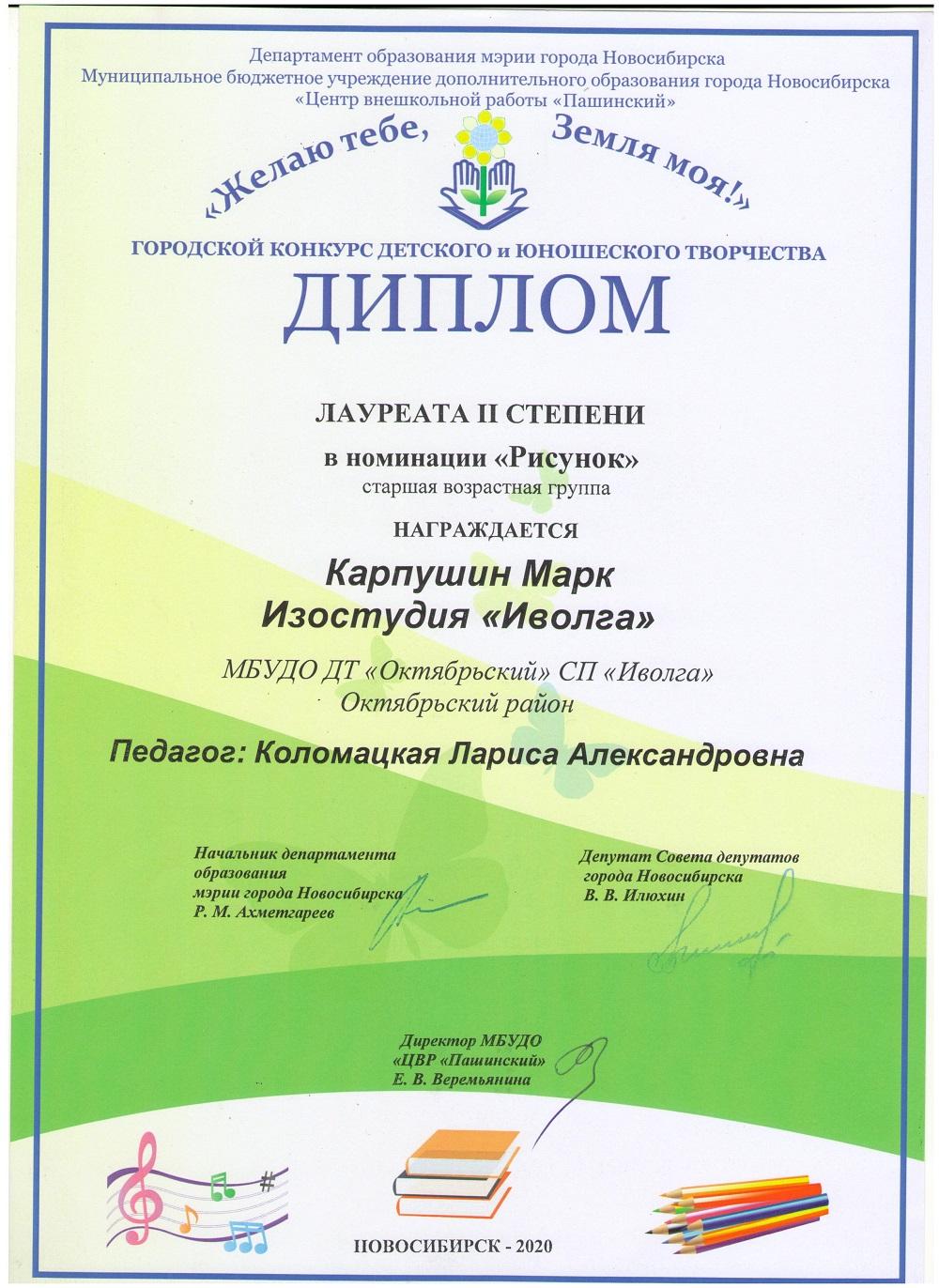 Каппушин_ЛауреатII_Земля-001