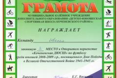 28.04.18_Турнир-к-Дню-Победы_3-место-001