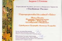 ДостояниеРосии_Пончики_15.12.19-001