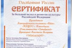Румянцева_Сертификат_Достяния-России_15.12.2019-001