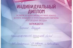 30.04.18_Индивид.-липломы_Путеводная_15-штук-001