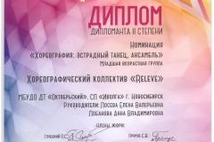 30.04.18_Путеводная_Дипломант-2-степени-001
