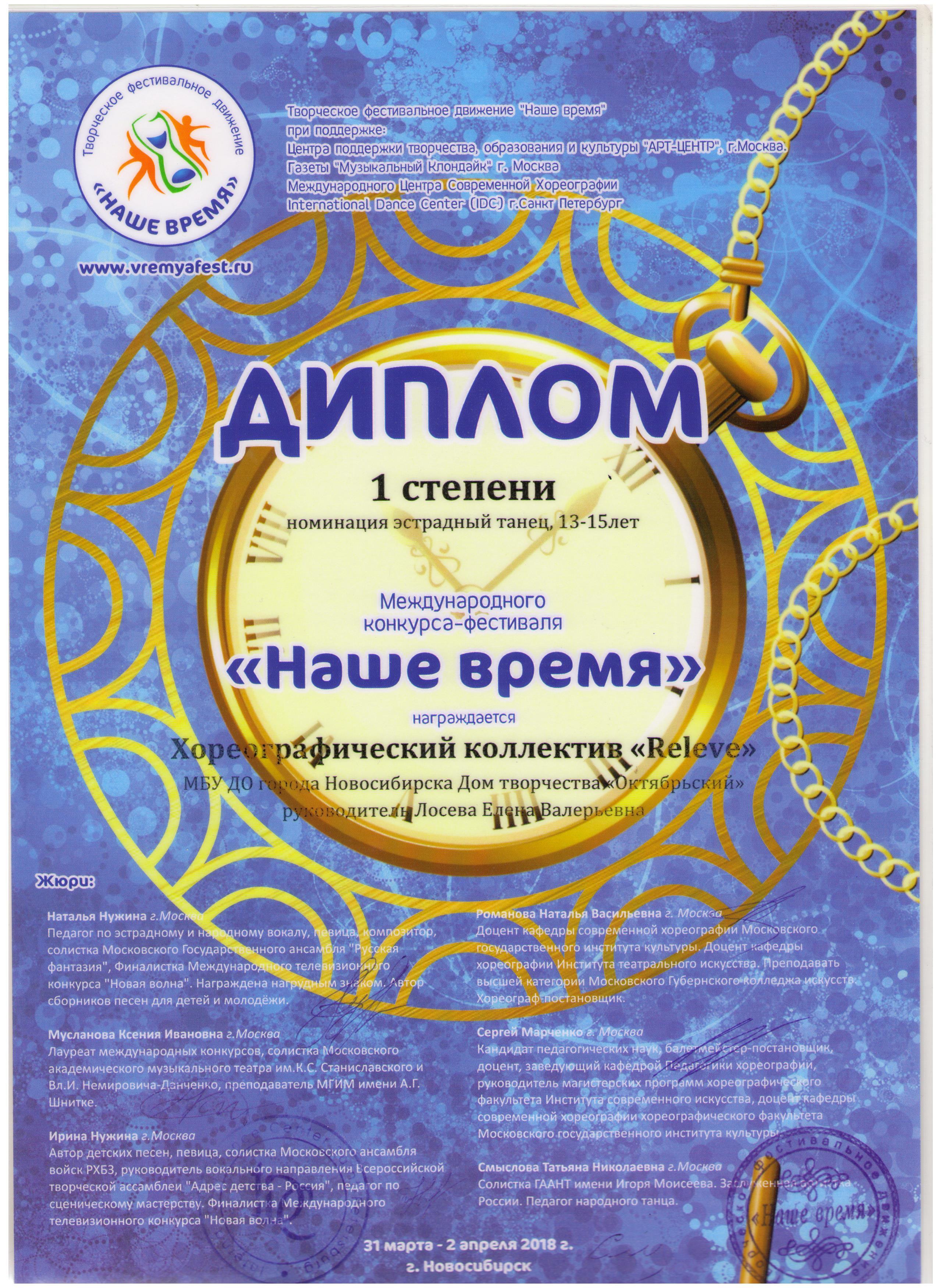 Наше-время_Дипломант-1-степени_31.03.18-001