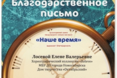 Лосева_Благо_31.03.18-001