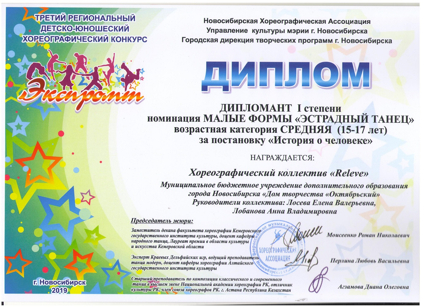 История-о-человеке_Дипломант-3-001