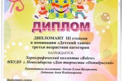 Сладкий-сон_Дипломант-3-001