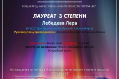 Л3_Лебедева-валерия