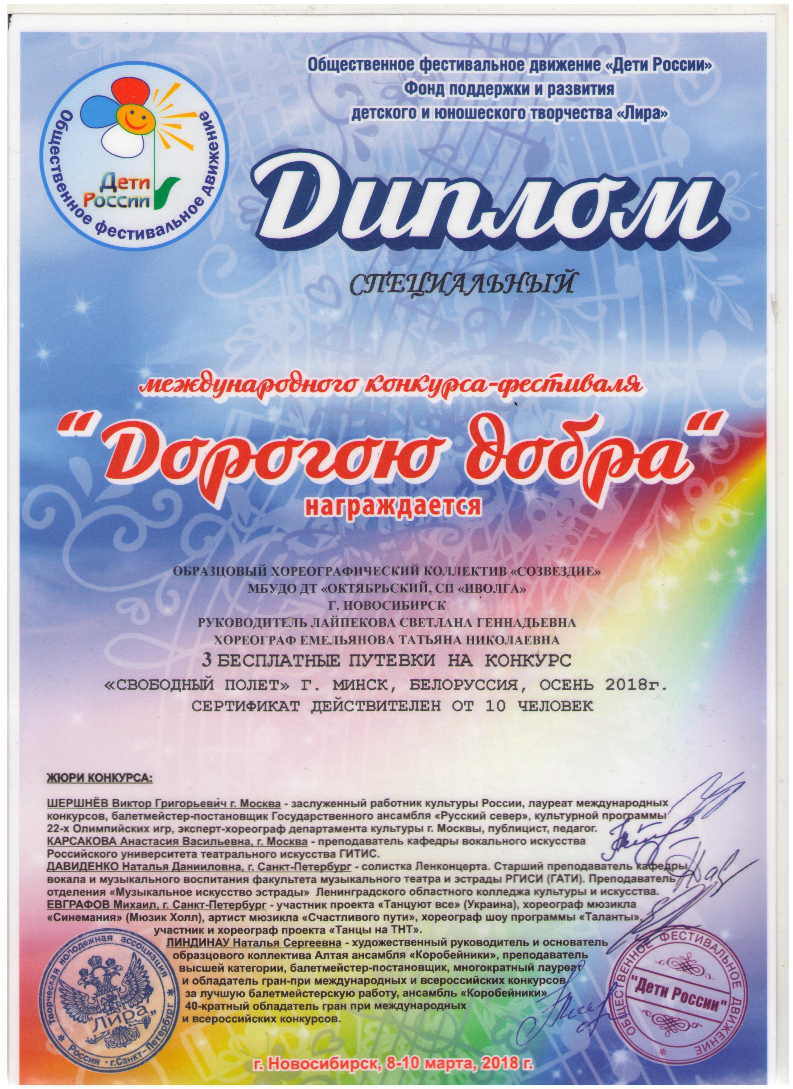Диплом-специальный2-001