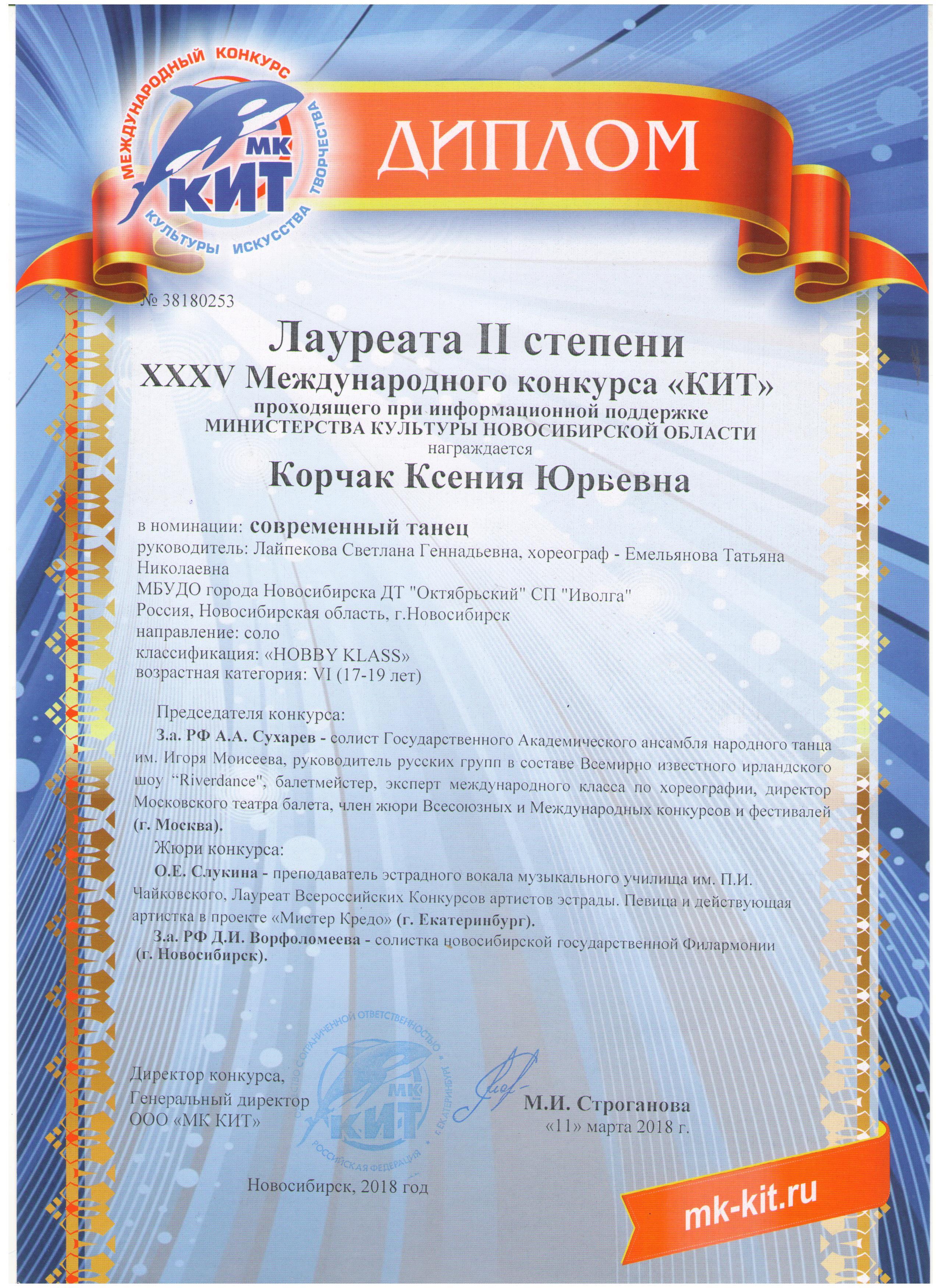 Корчак_Лауреат2-001