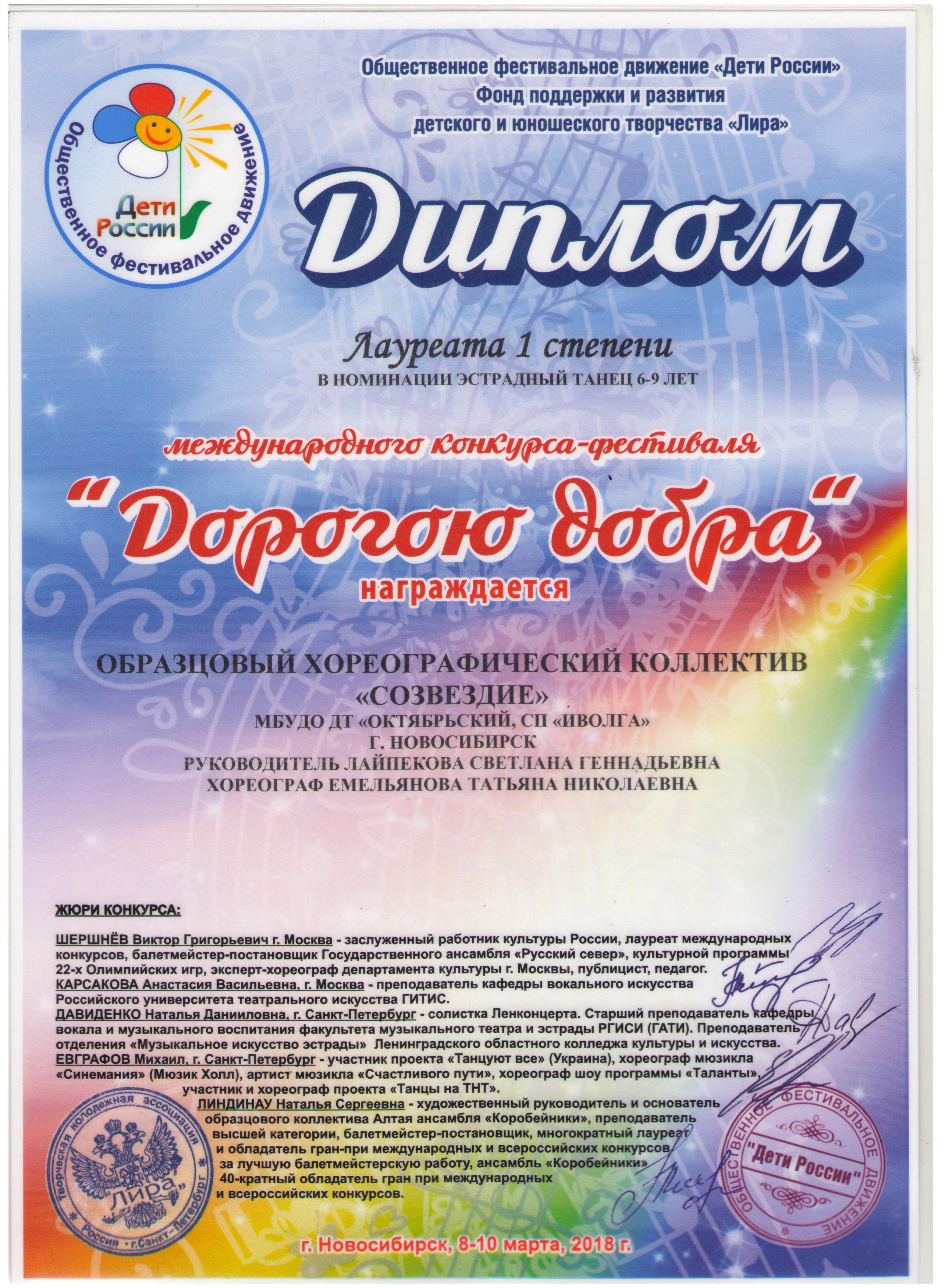 Младшие_Лауреат-1-степени-001