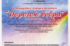 Дорогою-добра_Дипломант-1-степени_10.03.18-001