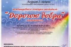 Корчак_Лауреат-2-степени-001