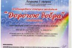 Средние_Лауреат-1-степени-001