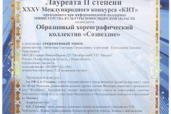 Средние_Лауреат2-001