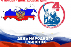 Koblik-Dima-5-A-11-let-Den-Edinstva