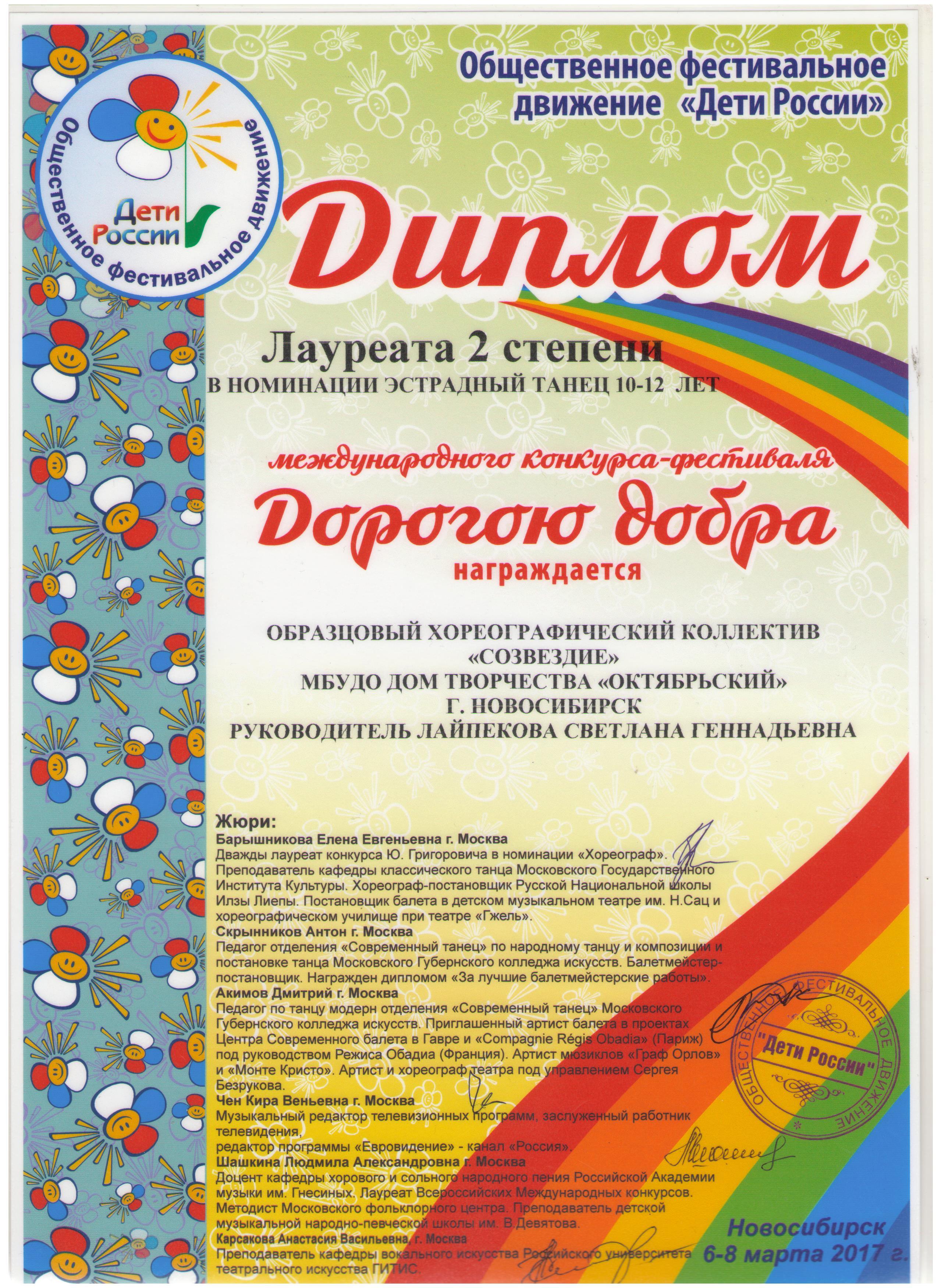 Dorogoyu-dobra_Laureat-2-stepeni-001