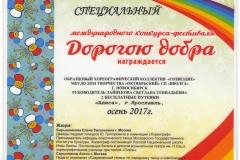 Diplom-spetsialnyiy_Dorogoyu-dobra_7.03.17-001