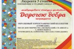 Dorogoyu-dobra_aureat-3-stepeni-001