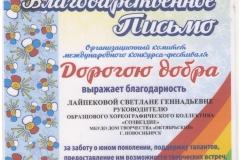 Laypekova_Blagodarstvennoe_Dorogoyu-dobra_7.03.17-001