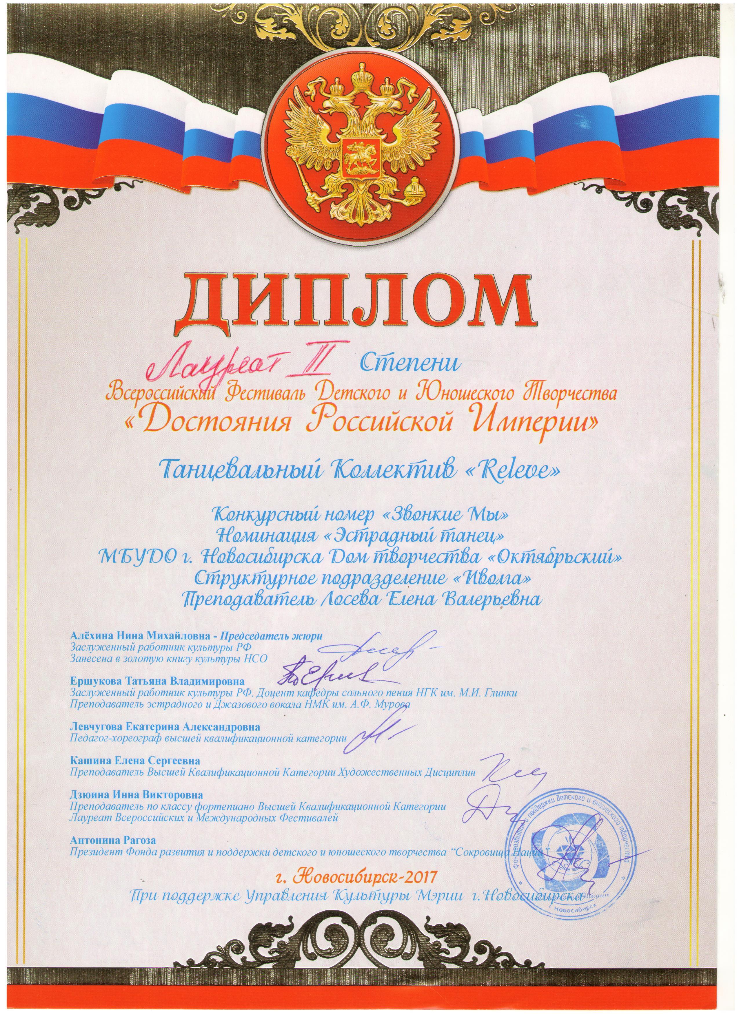 Laureat-2-stepeni_Dostoyanie-Imperii_26.02.17-001
