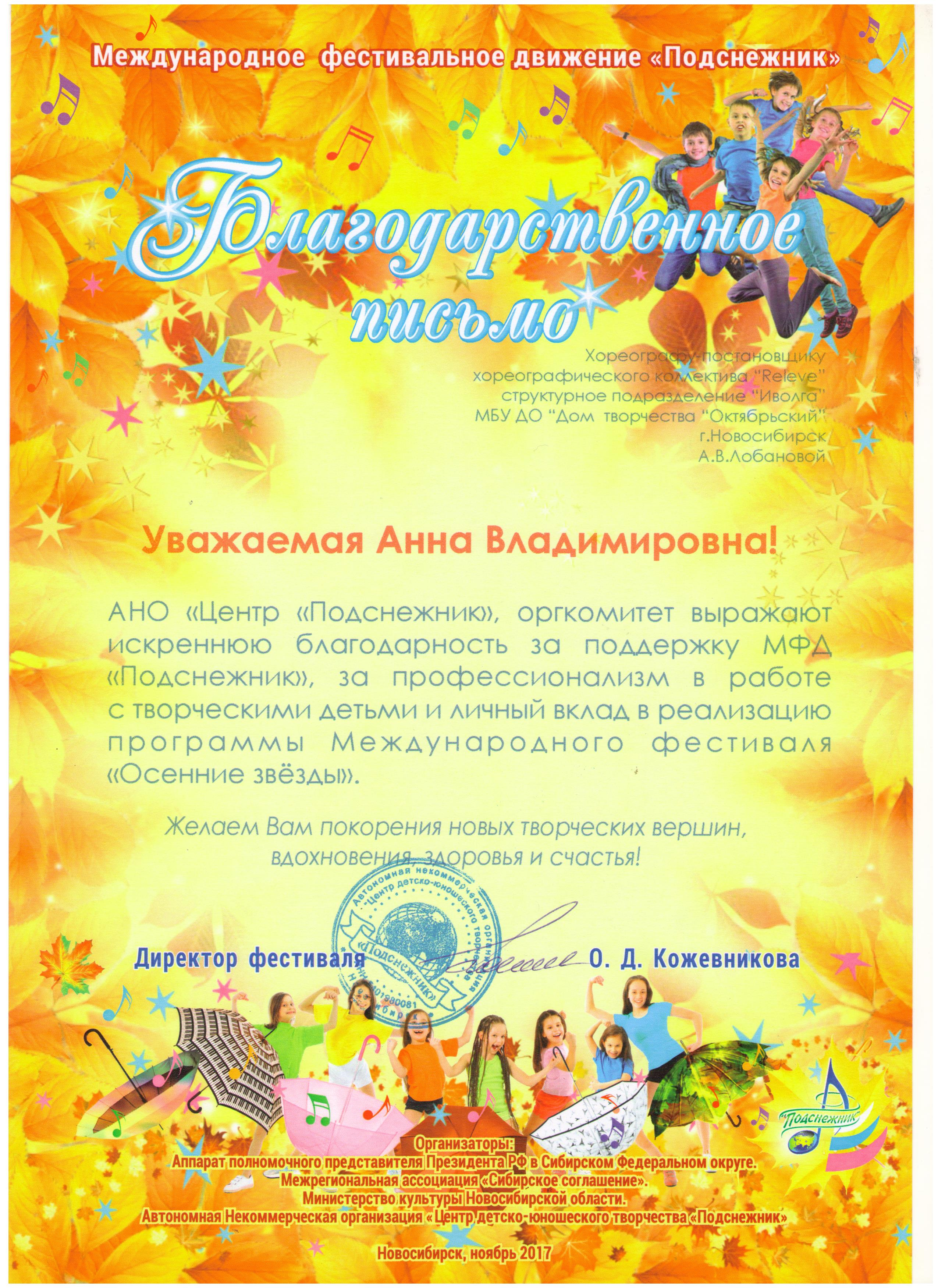 Blagodarnost_Lobanova_05.11.17-001