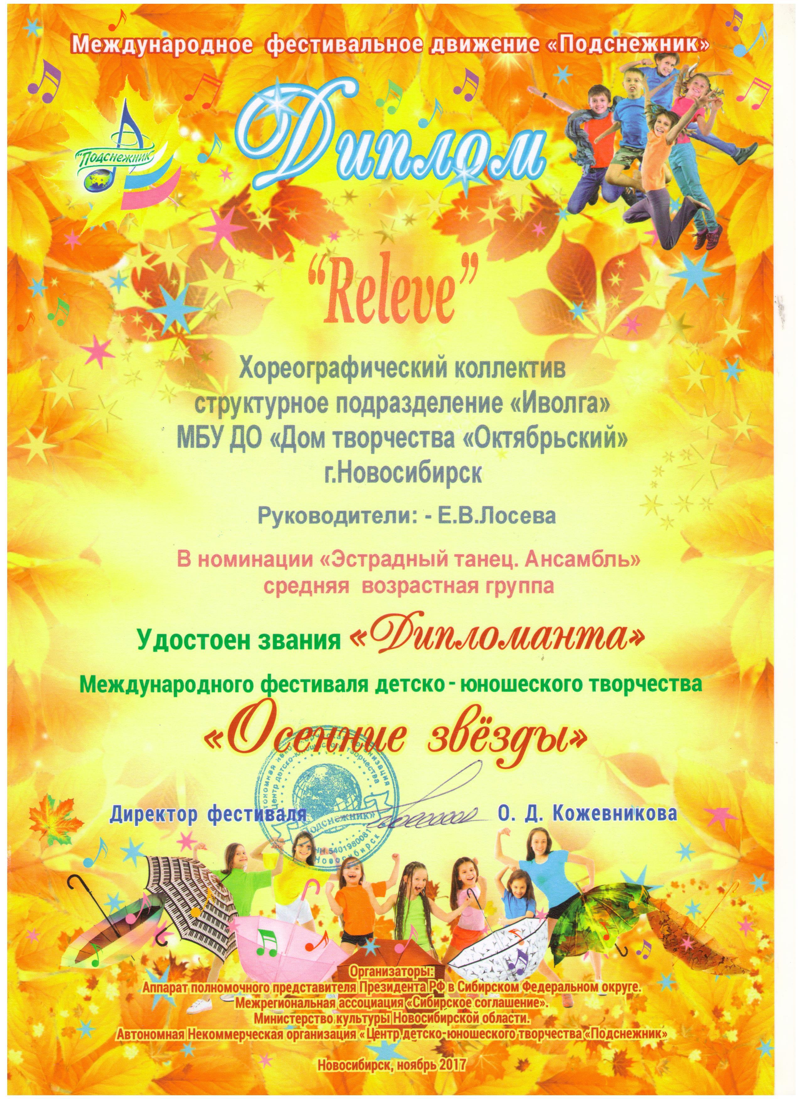 Diplomant_osennie-zvezdyi_28.10.17-001