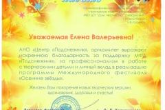 Blagodarnost-_Loseva_05.11.17-001