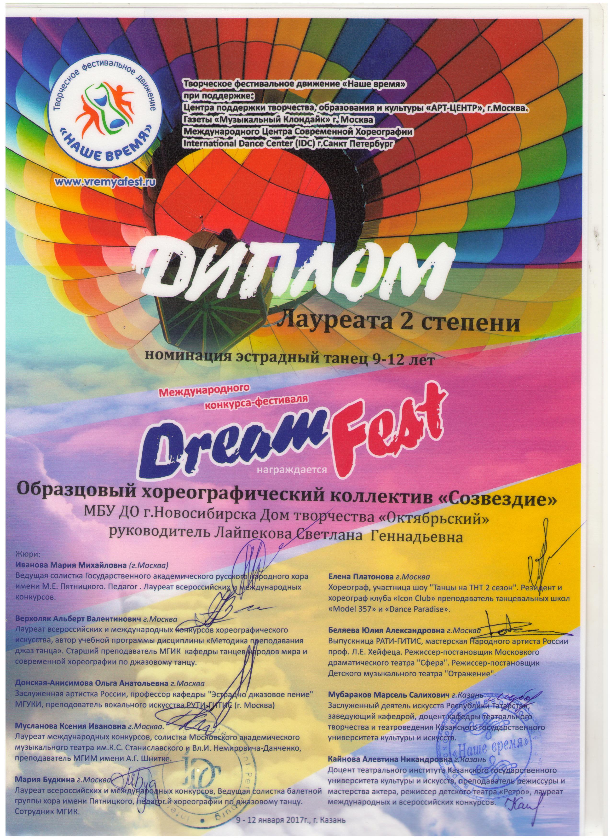 Фестиваль мечты_Лауреат 2 степени