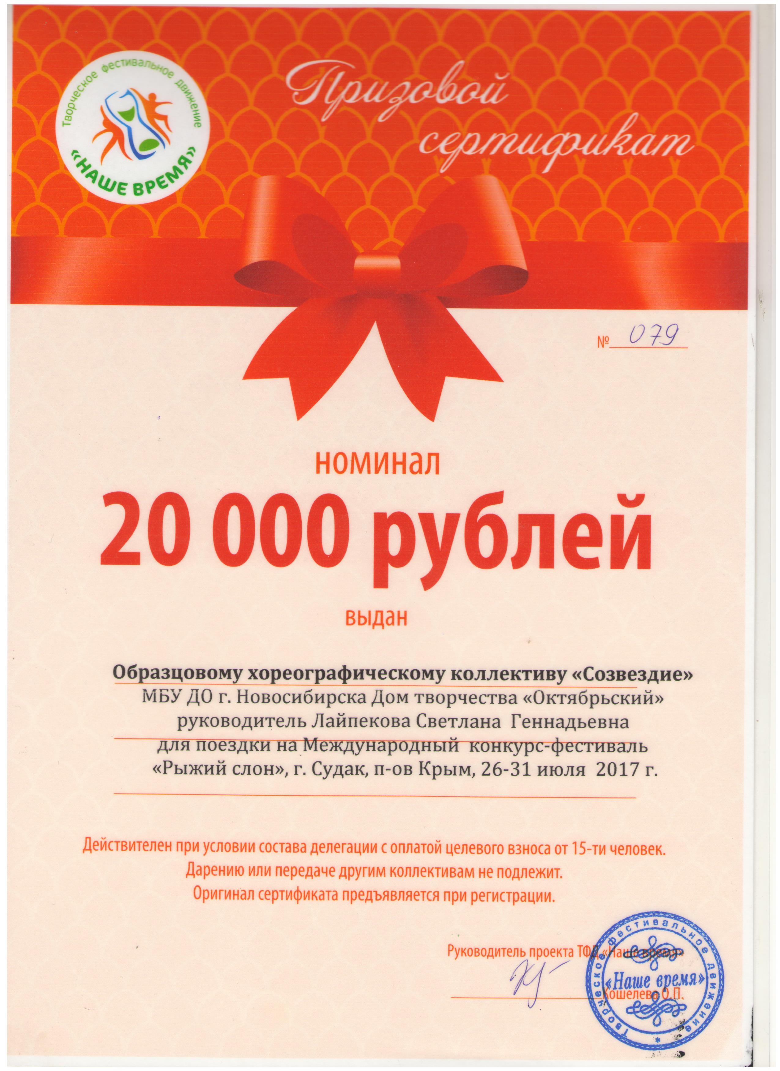 Фестиваль мечты_сертификат_январь 2017 001