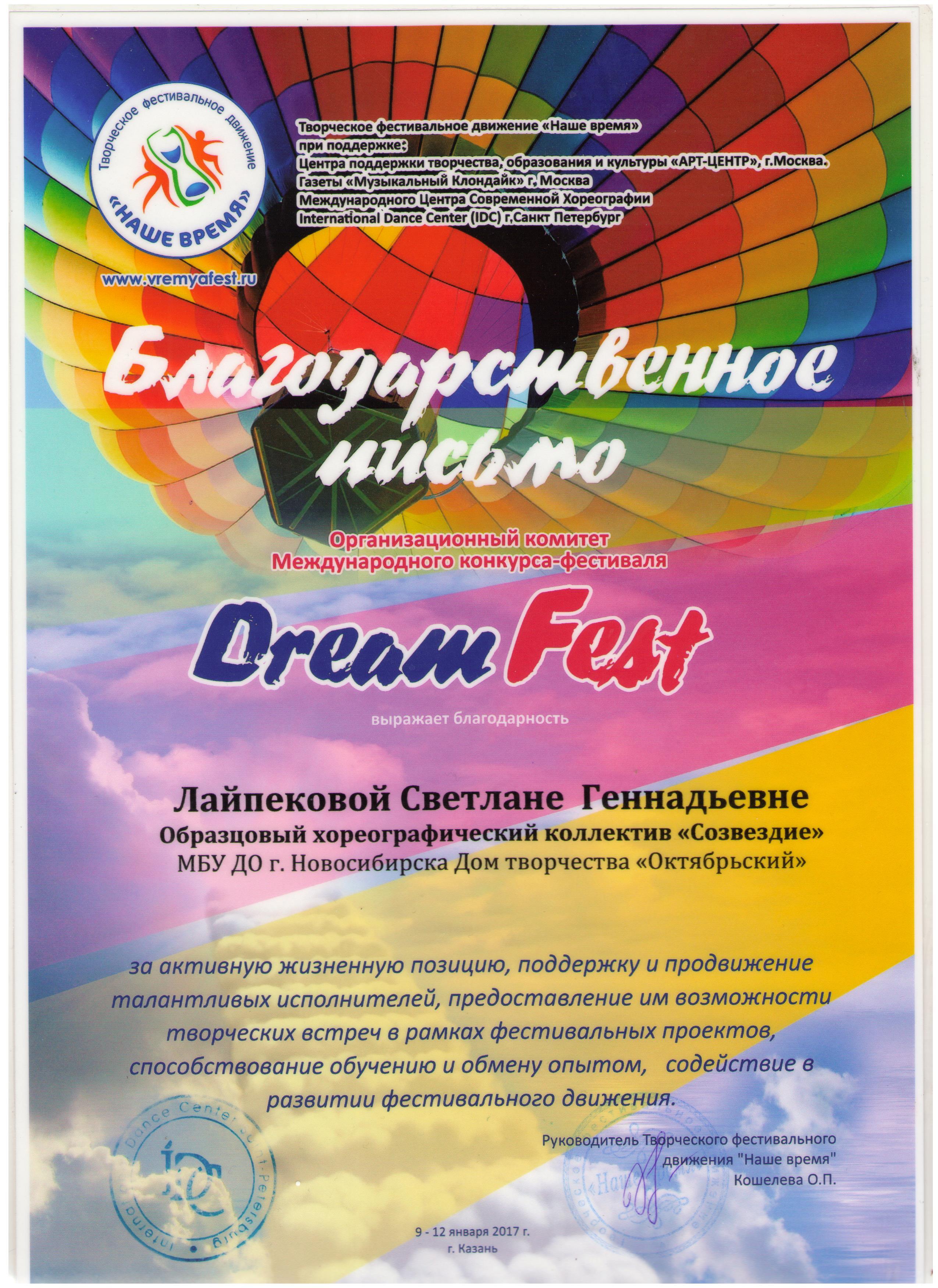 Лайпекова_Фестиваль мечты_январь 2017