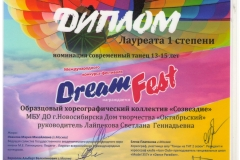 Фестиваль мечты_Лауреат 1 степени