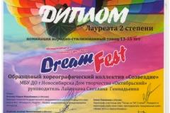 Фестиваль мечты_Лауреат 2 степени_13-15 лет