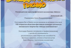 Blagodarstvennoe_Mochalova_19.03.17-001