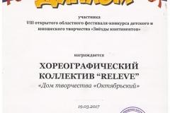 Kontinentaliya_19.03.17-001