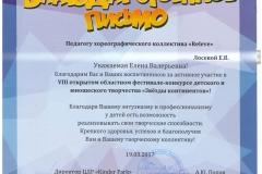 Kontinentaliya_Loseva_19.03.17-001