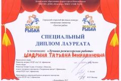 SHadrina_Laureat_Zolotaya-ryibka-001