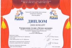 Zolotaya-ryibka_28.10.11