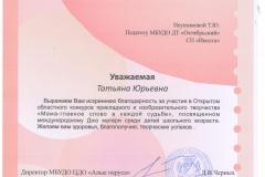 Мама_Диплом_Неупокоева_ноябрь 2016 001