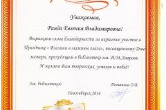 Ранда_Грамота_День матери_23.11.16