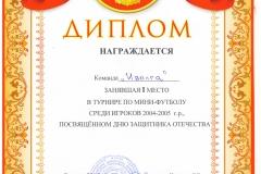 Turnir-k-Dnyu-zashhitnika-otechestva_Mayakov-001