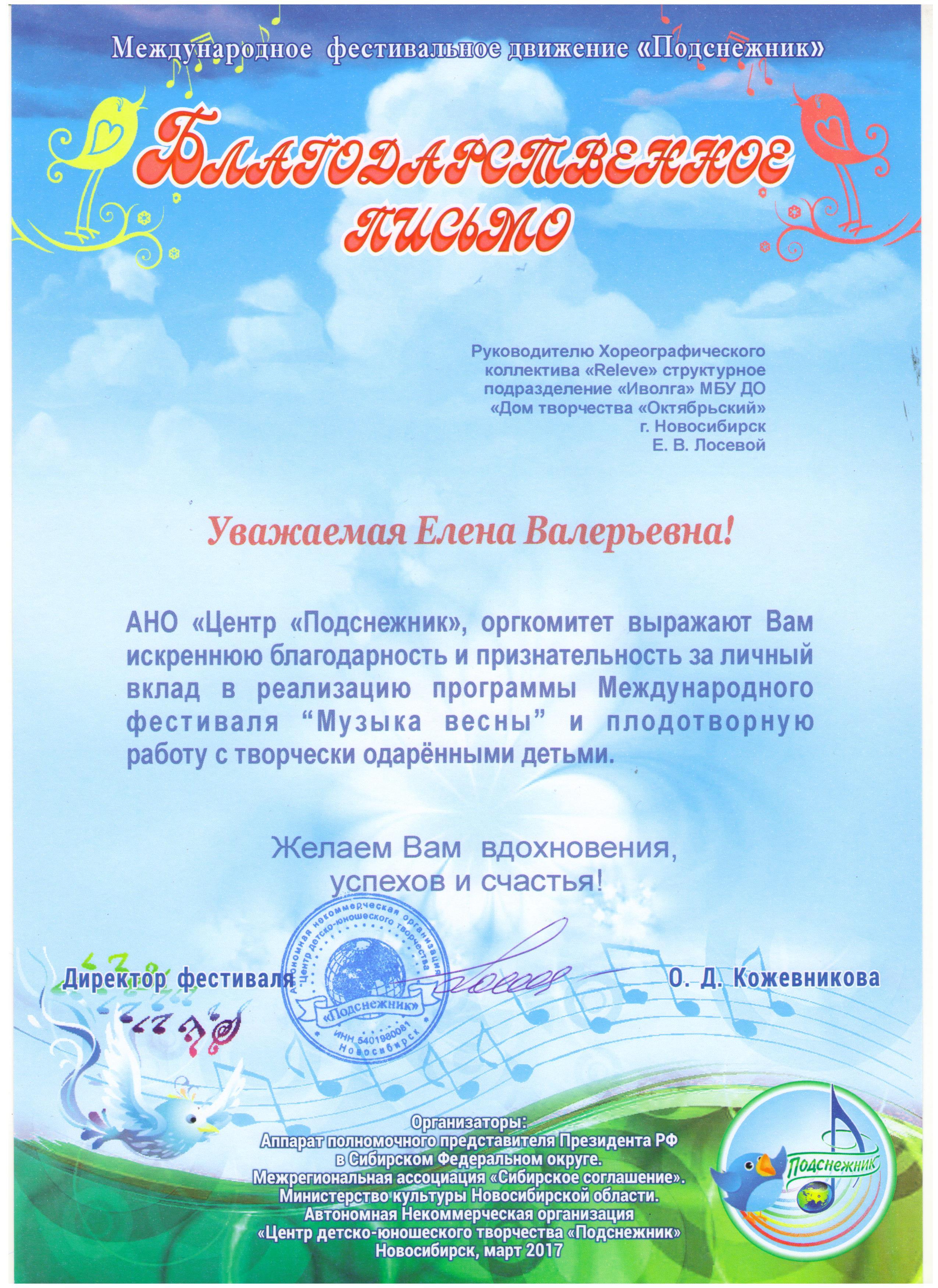 Blagodarstvennoe-Losevoy_30.03.17-001