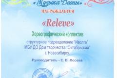 Releve_Diplom-uchastnika_30.03.17-001