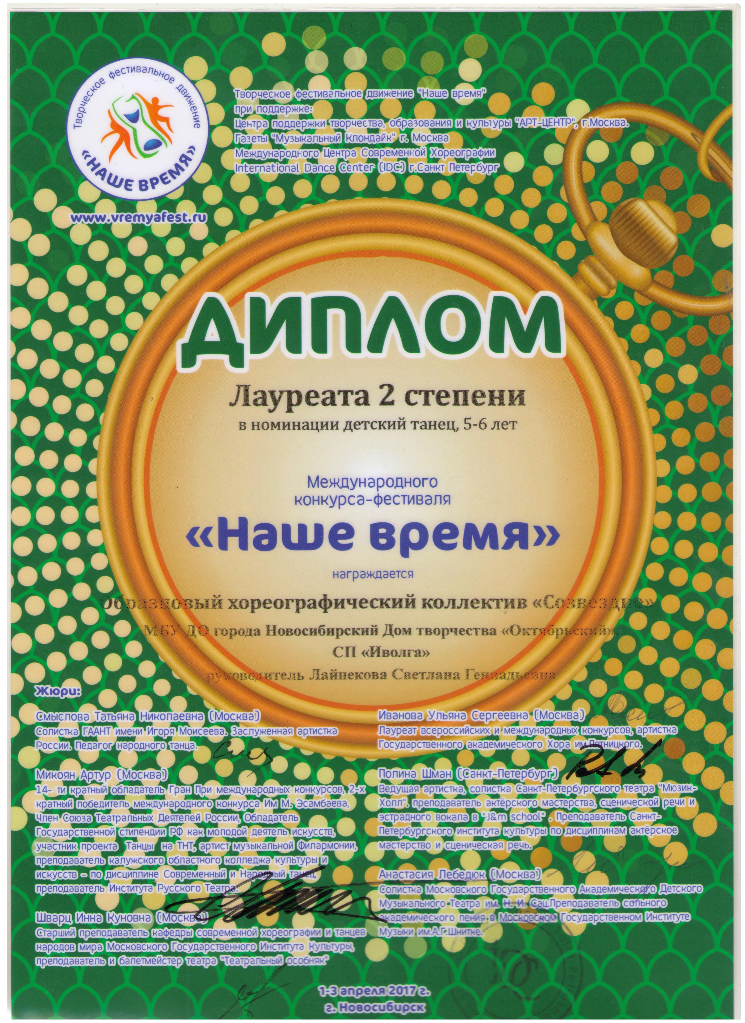 Laureat-2-st_nashe-vremya_02.04.17-001