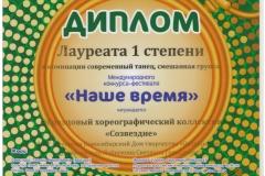 02.04.17_Laureat-1-st_Nashe-vremya-001