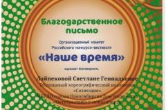 Laypekova_Blagodarstvennoe_Nashe-vremya_02.04.17-001