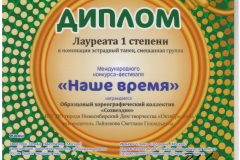 Nashe-remya_Laureat-1-stepeni_02.04.17-001
